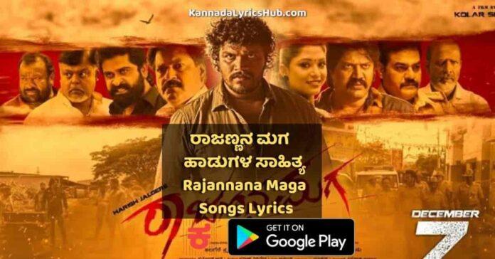 rajannana maga movie songs lyrics thumbnail