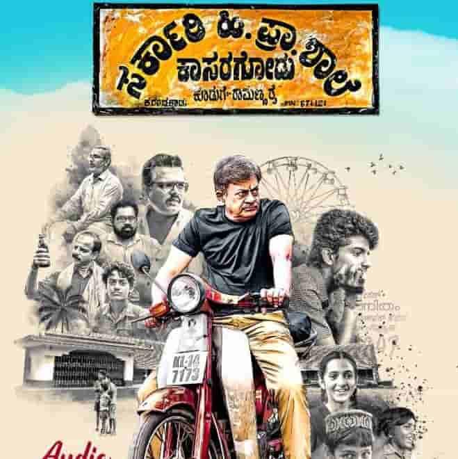 Sarkari Hi Pra Shaale Kasaragodu Songs Lyrics poster
