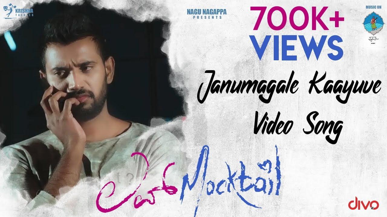 janumagale kaayuve lyrics poster