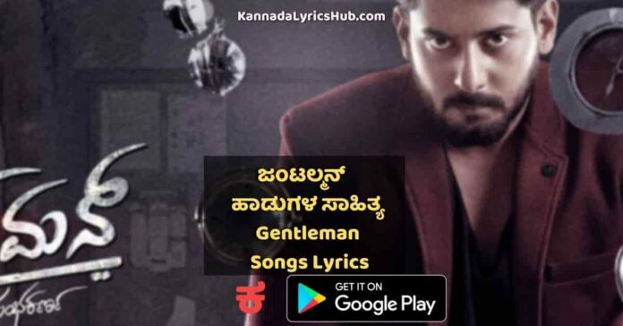 Gentleman movie songs lyrics thumbnail