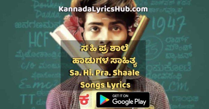 Sa Hi Pra Shaale Kasaragodu Songs Lyrics