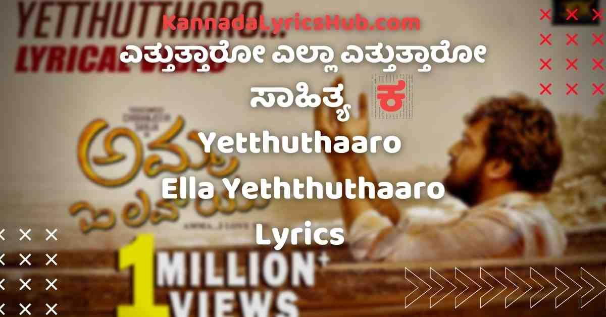 amma i love you Yetthuthaaro Lyrics