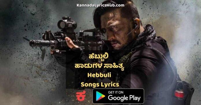 hebbuli movie songs lyrics thumbnail
