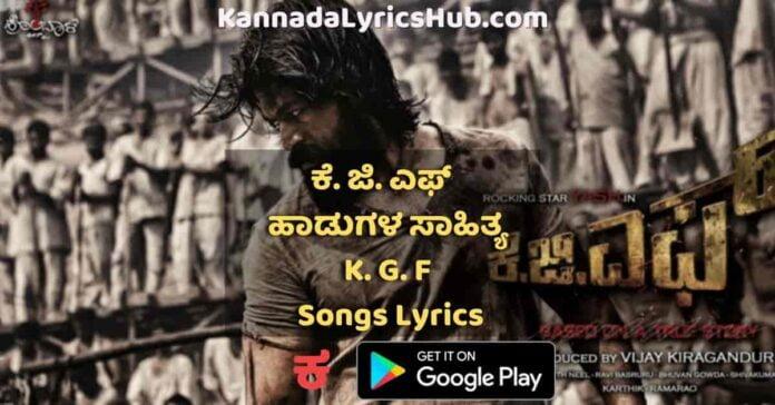 kgf kannada songs lyrics