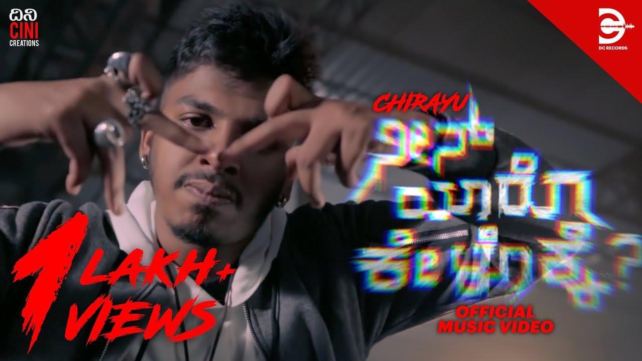 Neen Yaro Keloke Lyrics thumbnail