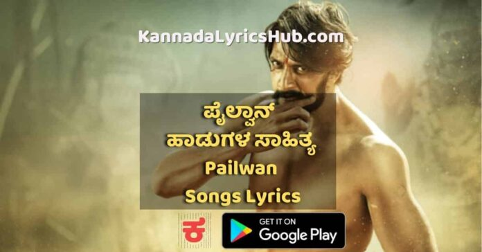 pailwaan kannada song lyrics