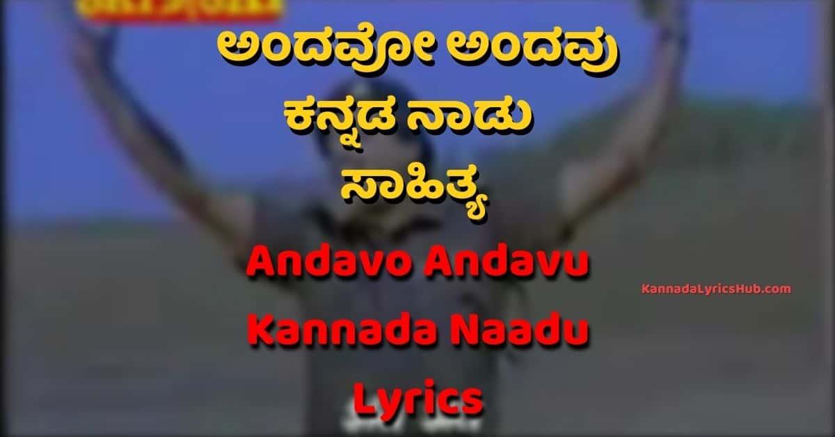 Andavo Andavu Kannada naadu lyrics