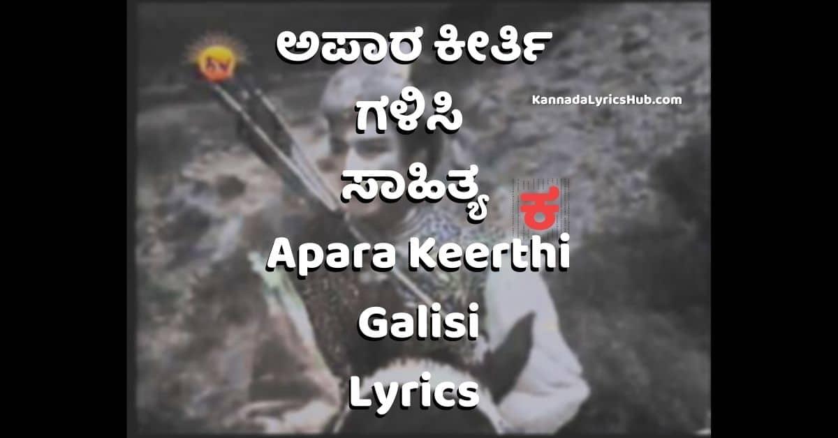 Apara Keerthi Galisi song lyrics image