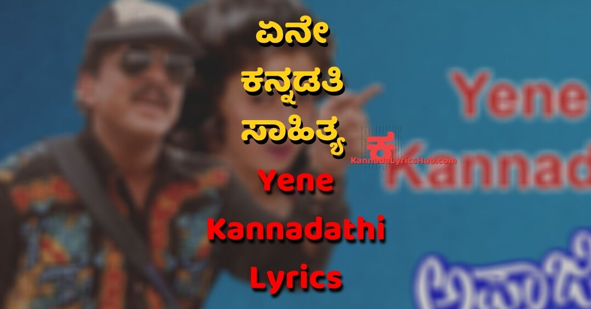 Ene Kannadathi song lyrics thumbnail