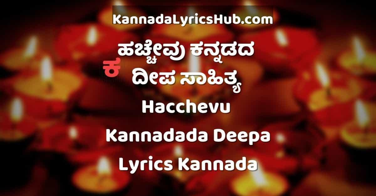 Hacchevu Kannadada Deepa Lyrics
