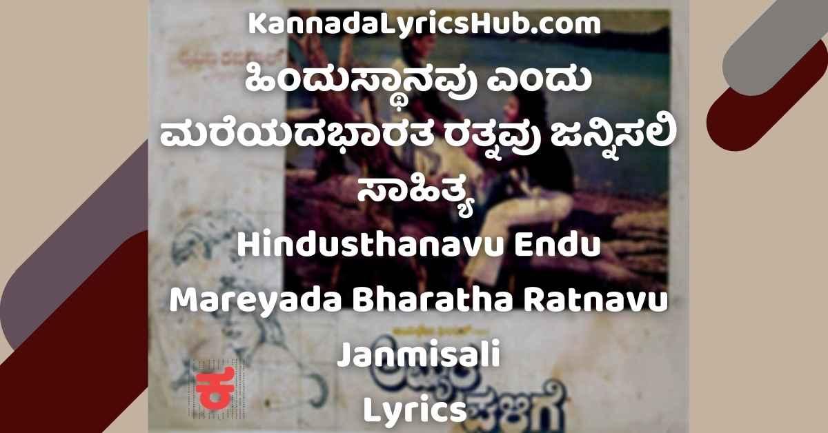 Hindustanavu Endu Mareyada Bharata Ratnavu Janmisali Lyrics.