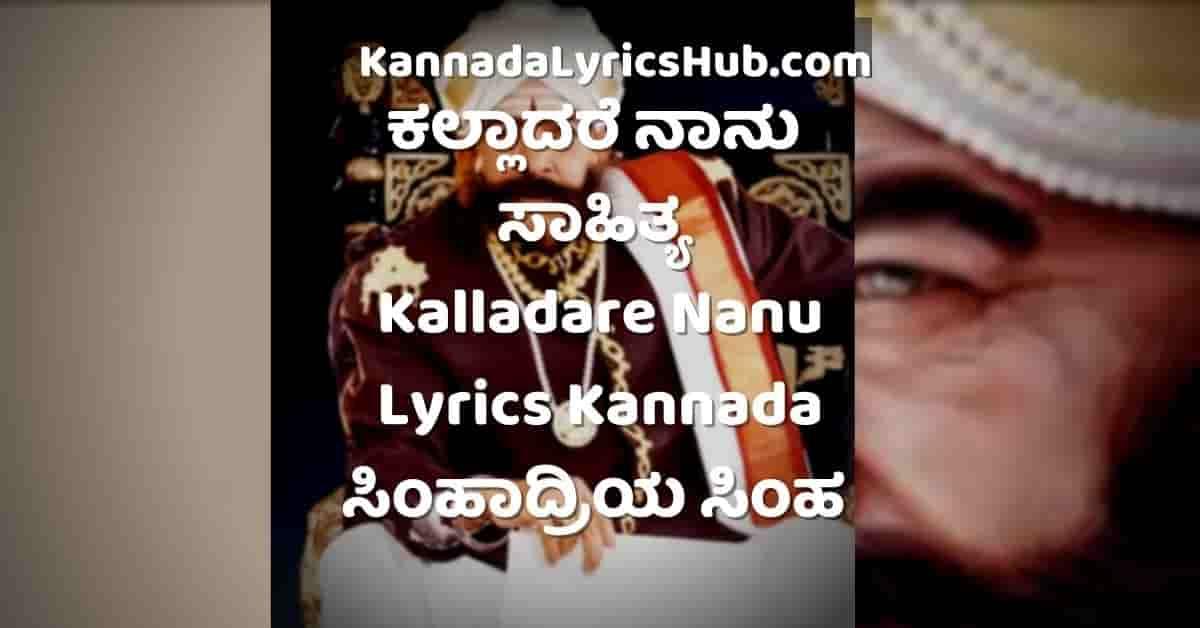 Kalladare Naanu Lyrics