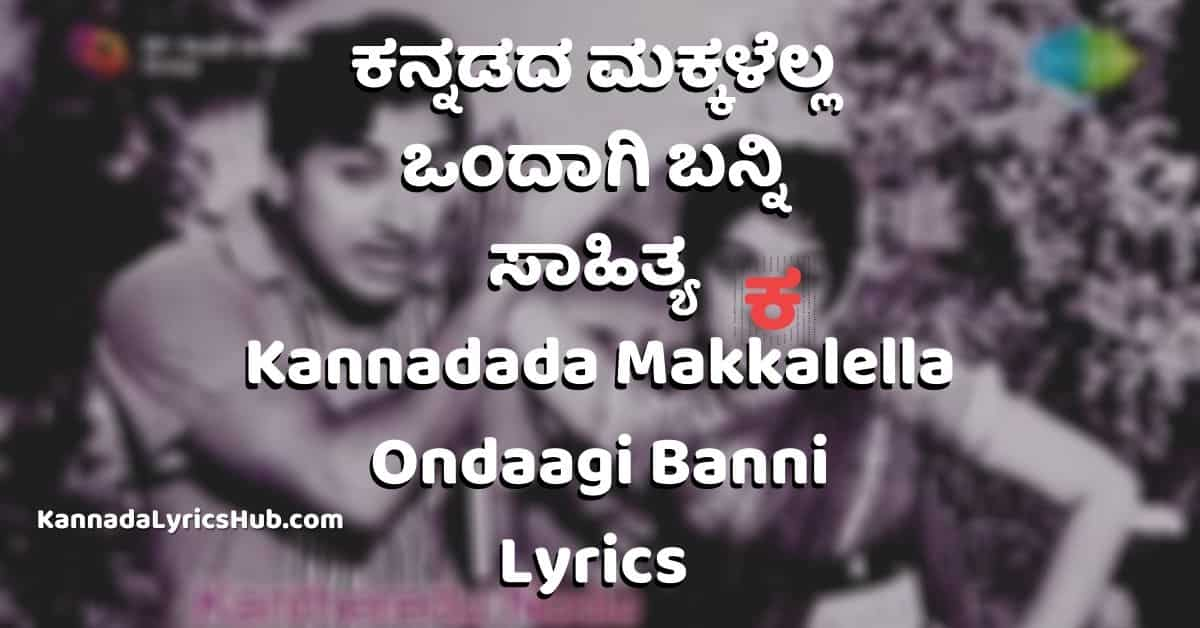 Kannadada Makkalella lyrics in Kannada thumbnail