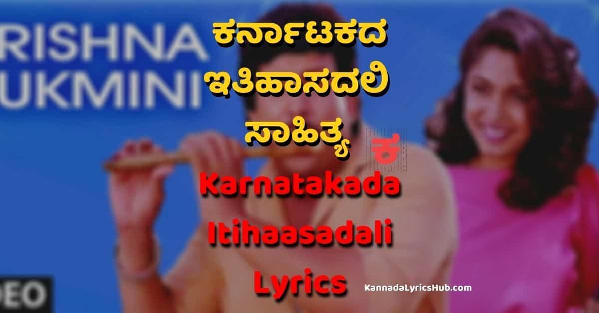 Karnatakada Itihasadali song lyrics