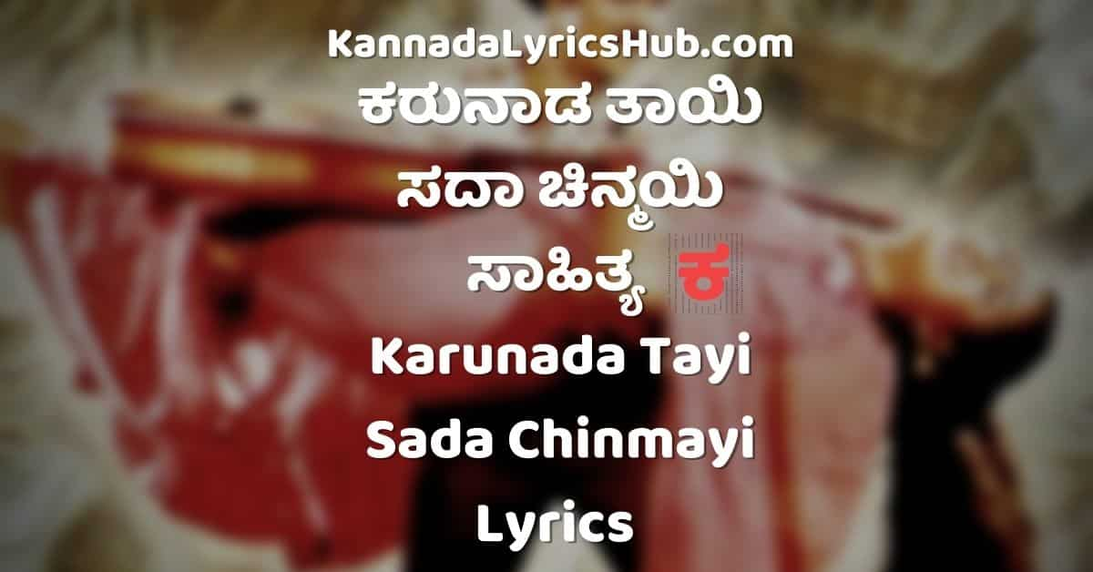 Karunada Tayi Sada Chinmayi Lyrics