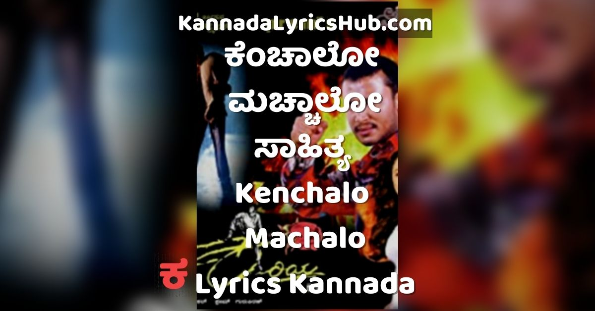 Kenchalo Machalo lyrics