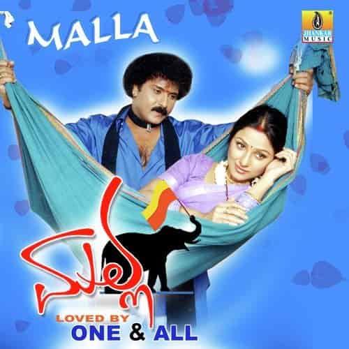 malla songs lyrics movie poster