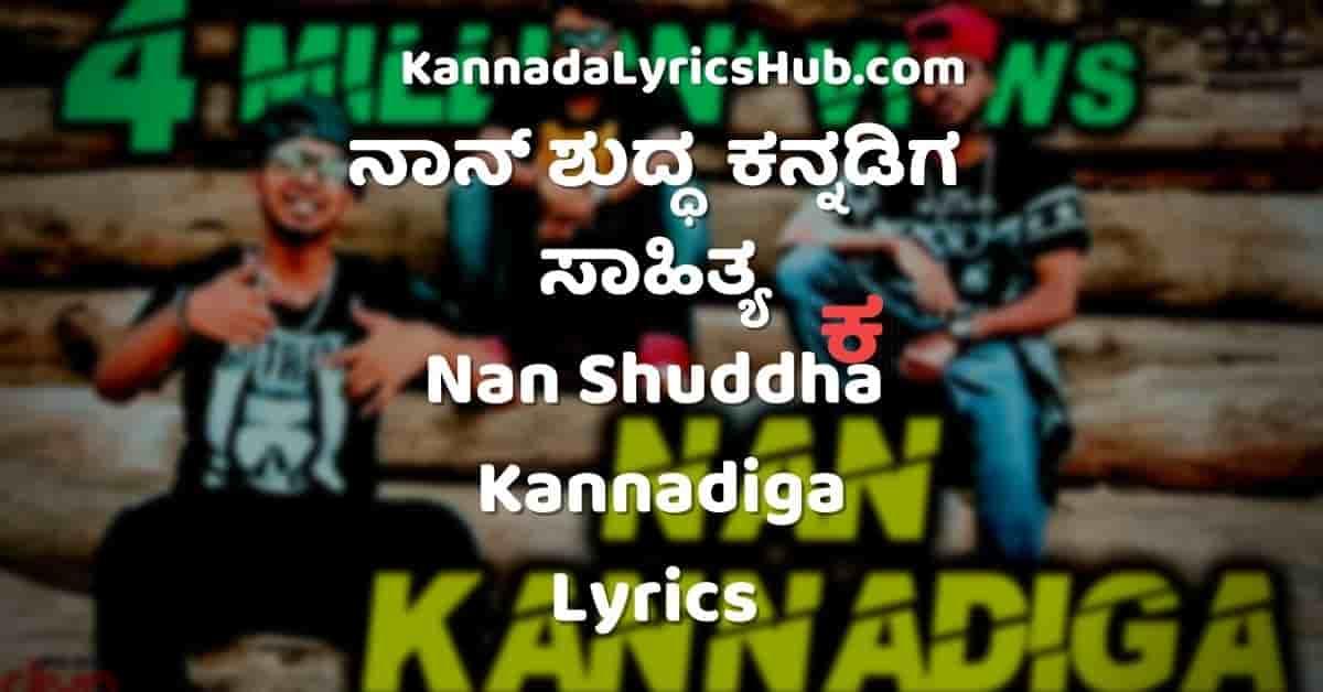 Nan Shuddha Kannadiga lyrics