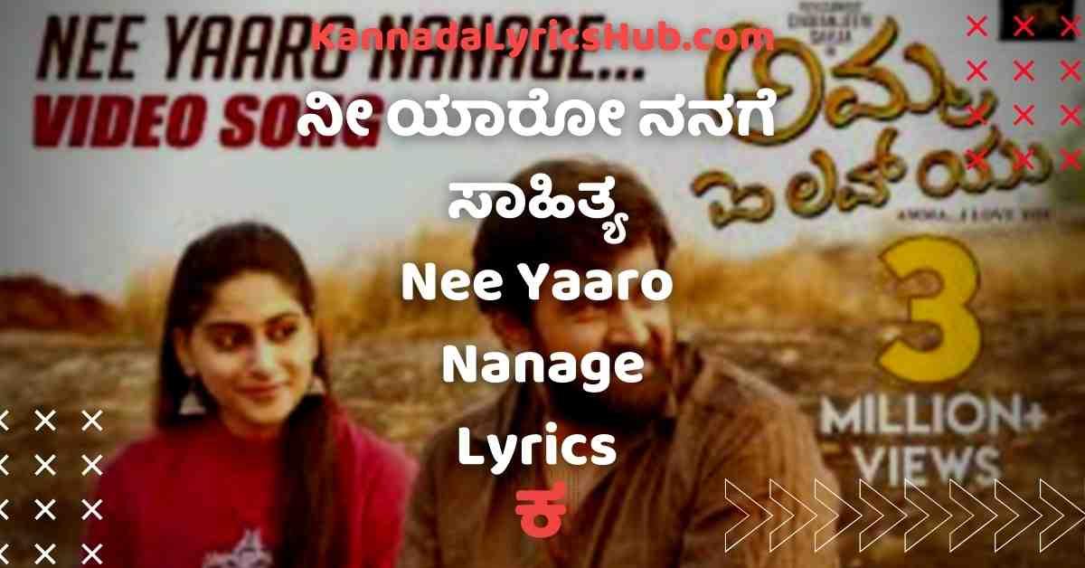 Nee Yaaro Nanage Lyrics amma i love you