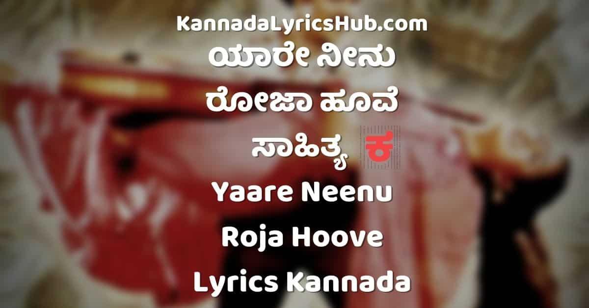 Yaare Neenu Roja Hoove Lyrics