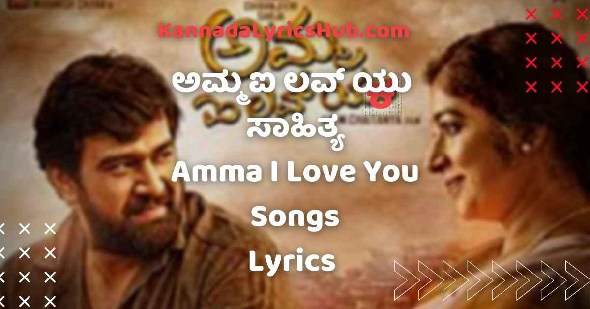 amma i love you song lyrics