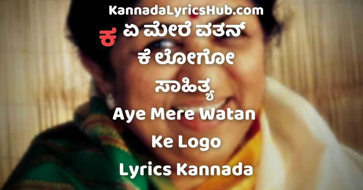 aye mere watan ke logo lyrics kannada
