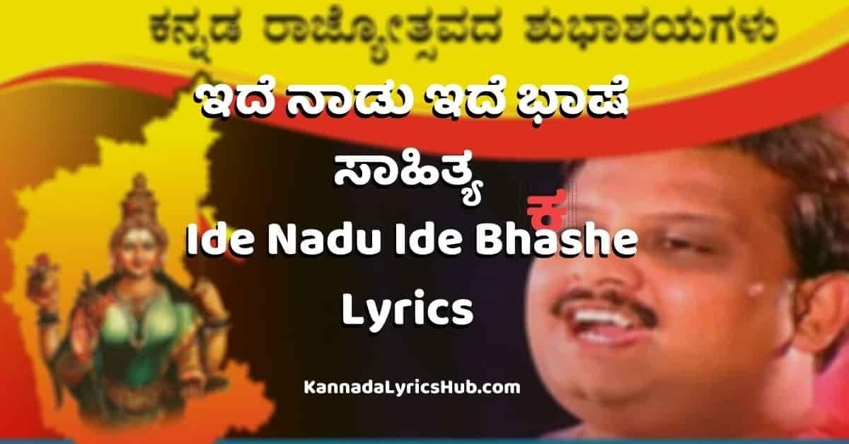 Ide Nadu Ide Bhashe Lyrics image