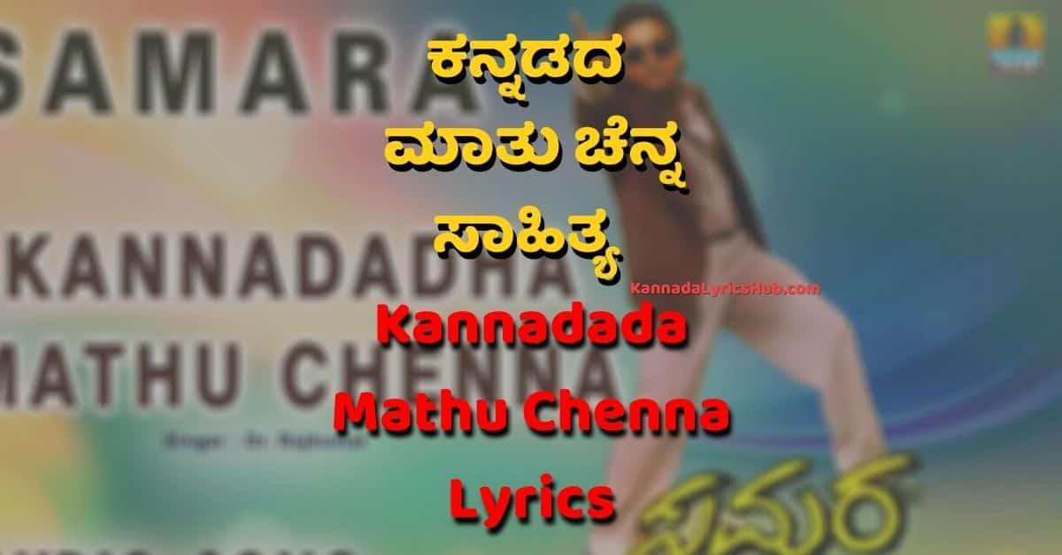 kannadada mathu chenna song lyrics thumbnail