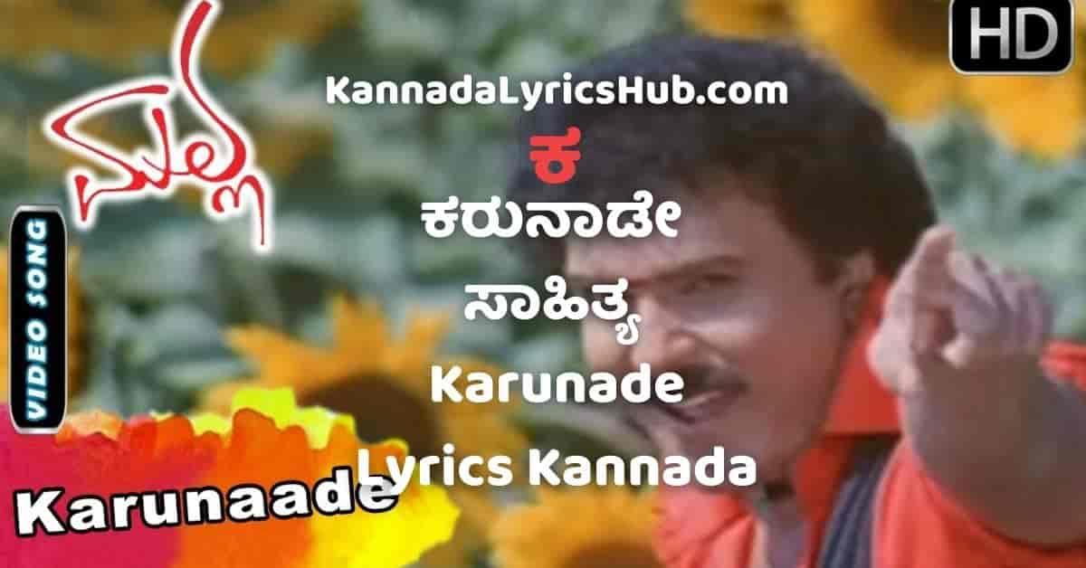 karunade song lyrics kannada