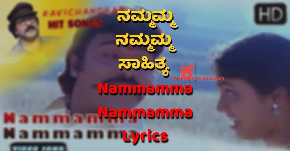 Nammamma Nammamma song lyrics image