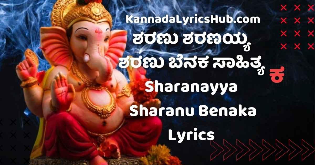 sharanu sharanayya sharanu lyrics