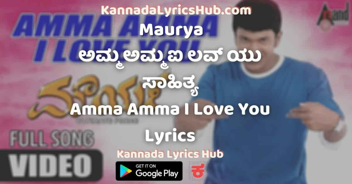 Amma Amma I Love You Lyrics Maurya