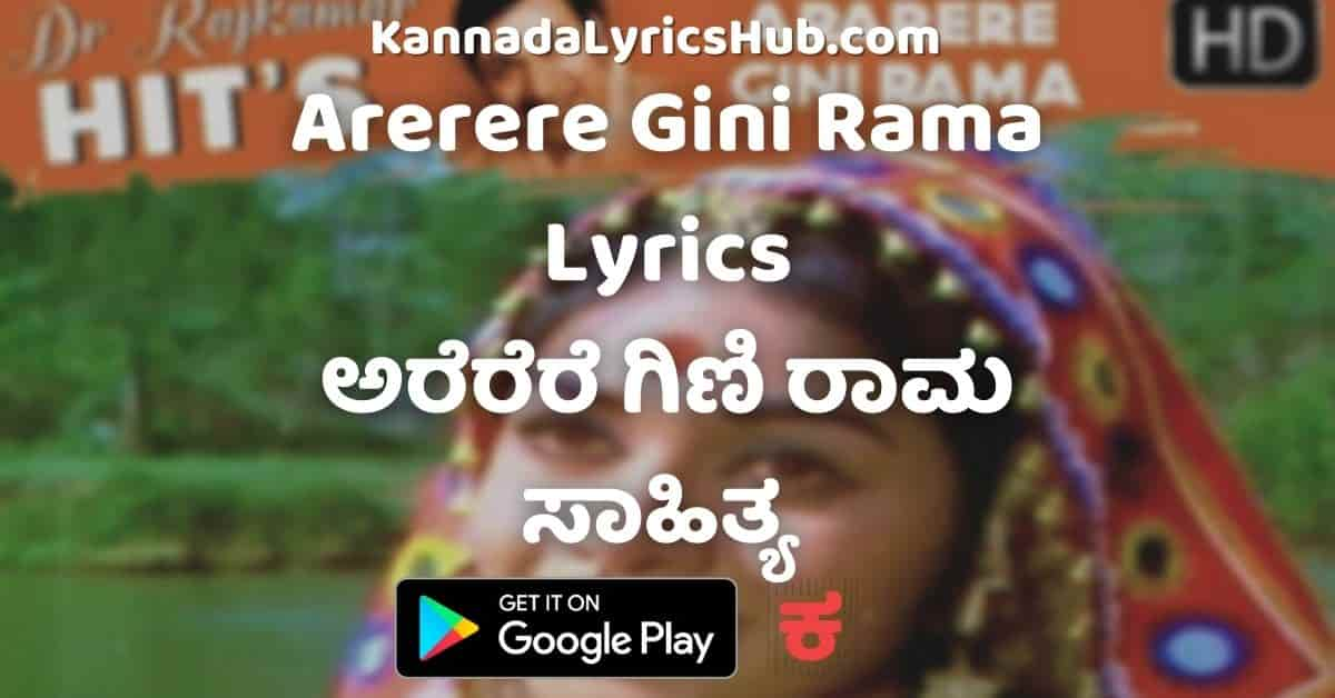 Arerere Gini Rama songs lyrics