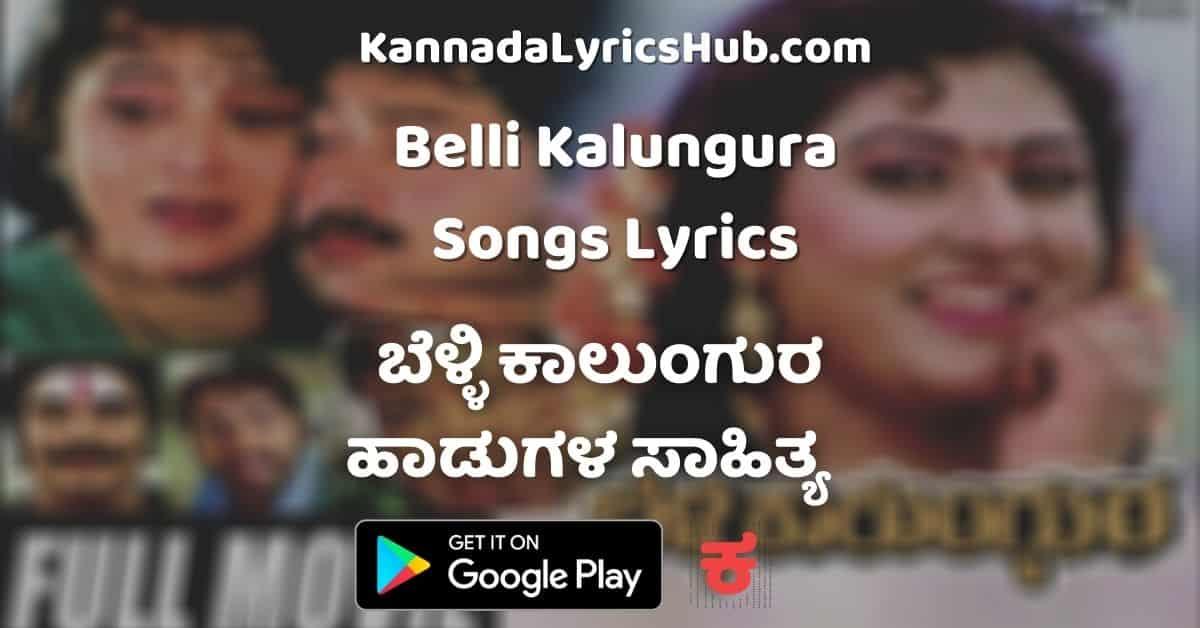 Belli Kalungura movie songs lyrics