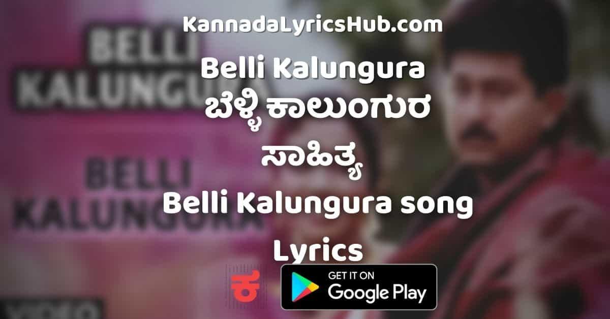 Belli Kalungura song lyrics