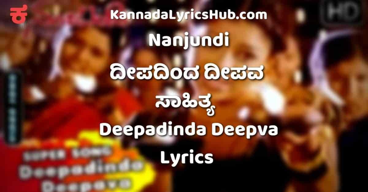 Deepadinda Deepva song lyrics