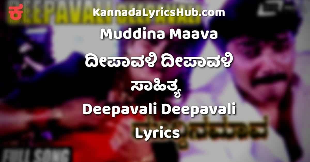 Deepavali Deepavali kannada song lyrics