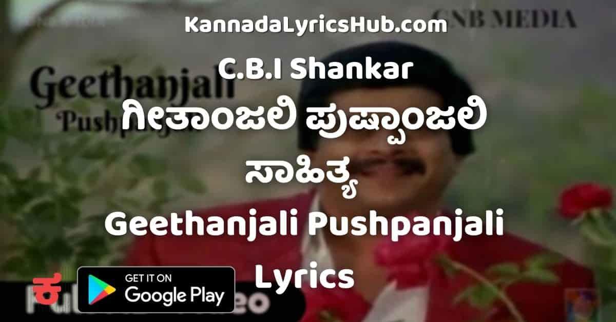 Geethanjali song Lyrics