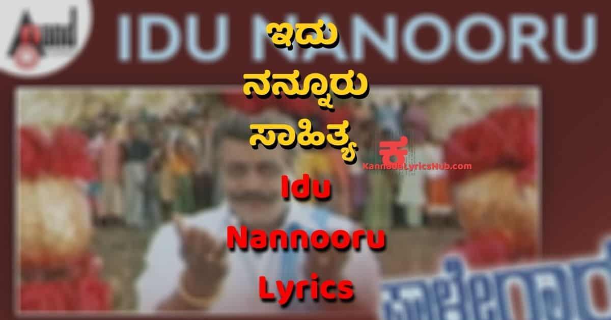Idu Nanooru song lyrics thumbnail