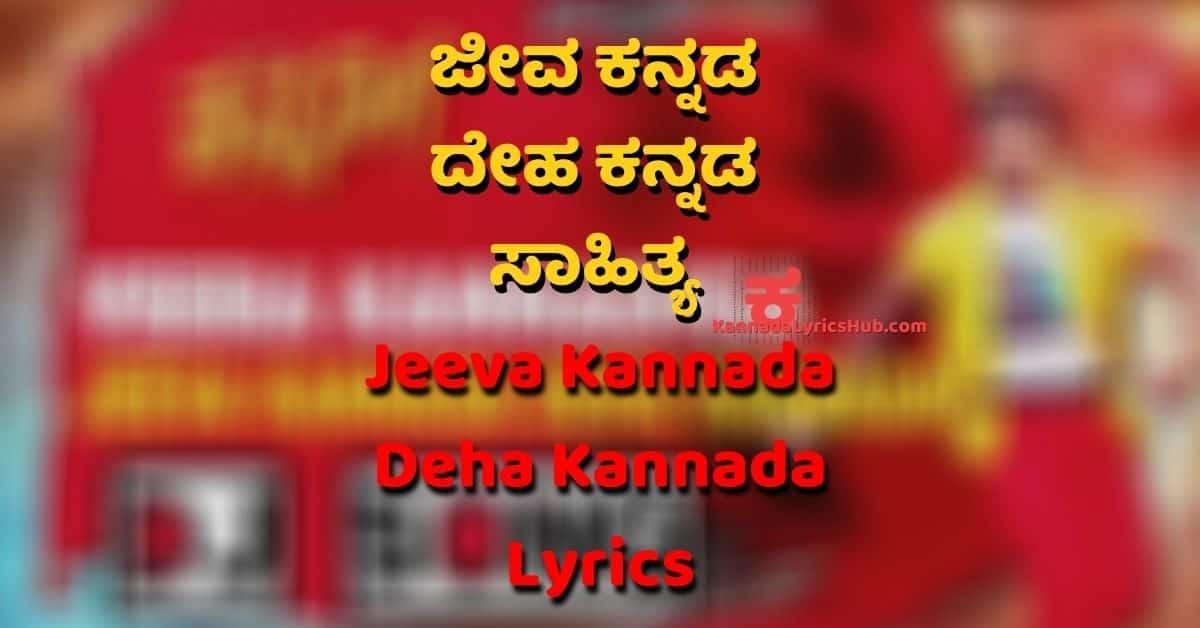 jeeva kannada deha kannada song lyrics thumbnail