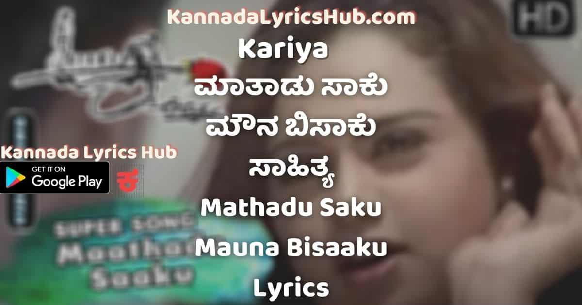 Mathadu Saku lyrics