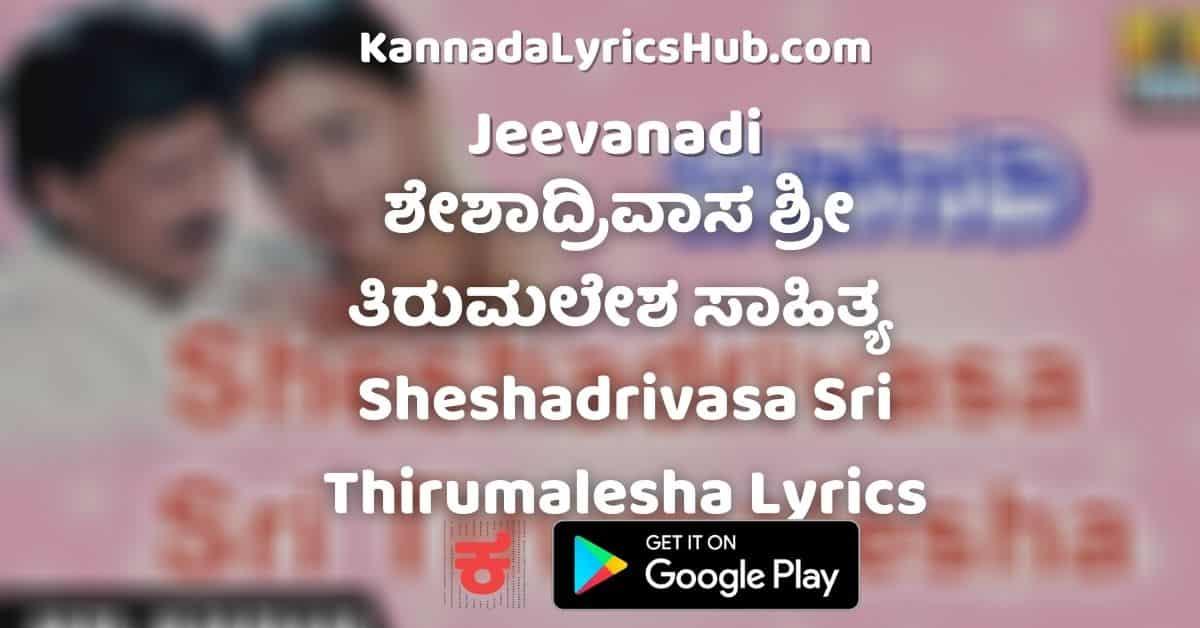 Sheshadrivasa Sri Tirumalesha Song lyrics image