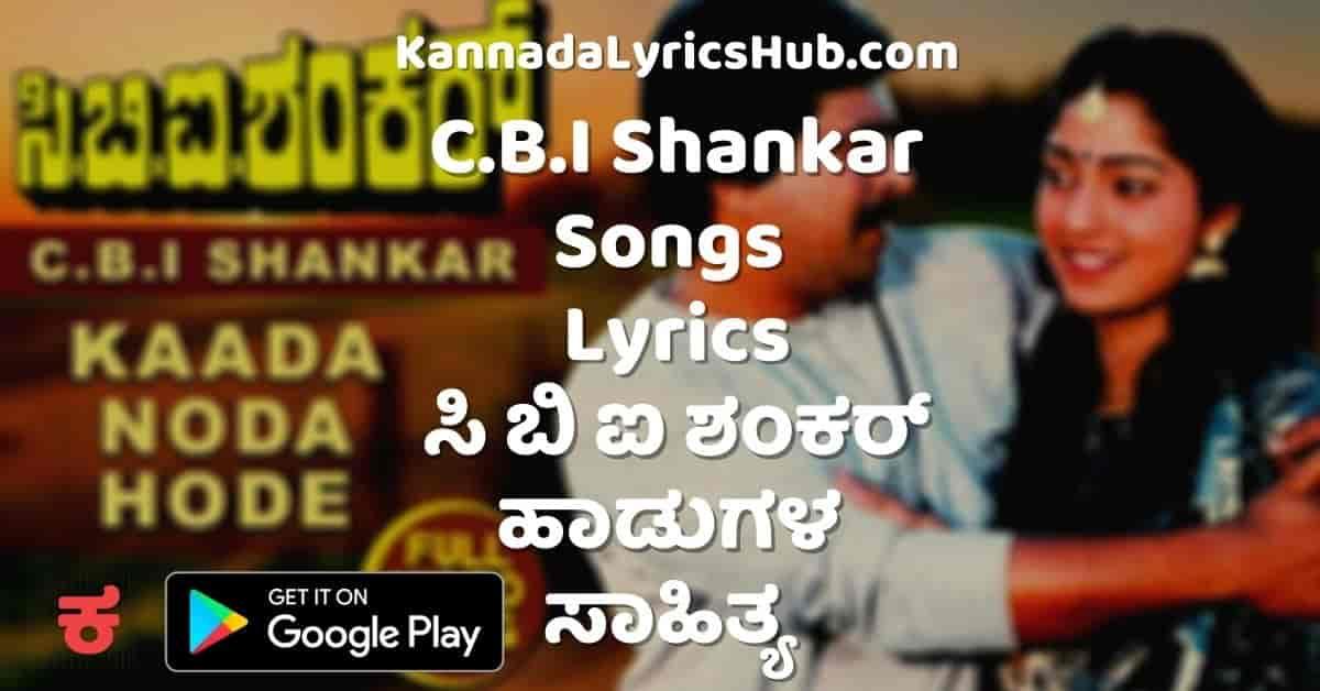 cbi shakar songs lyrics.