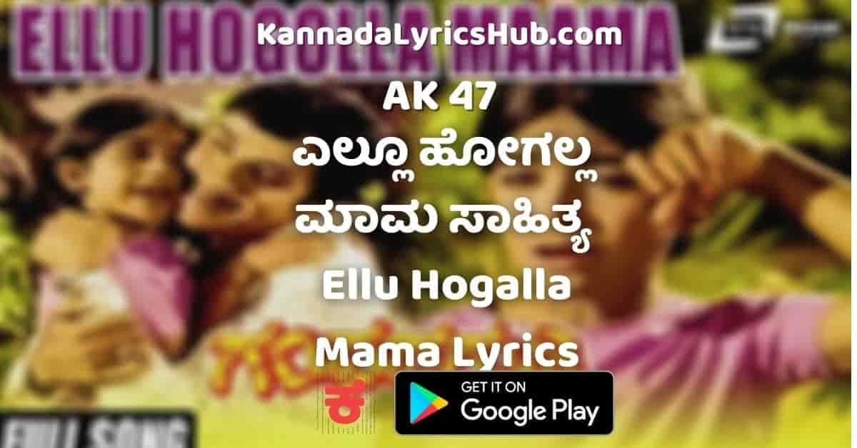 ellu hogalla mama lyrics thumbnail