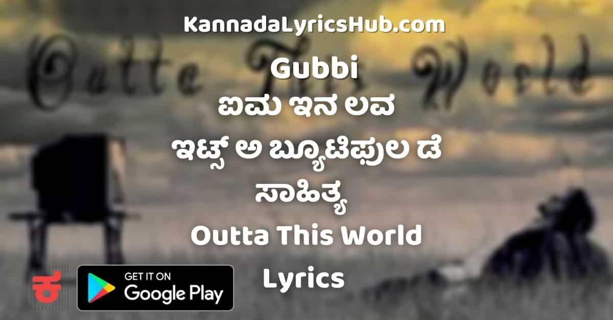 outta this world lyrics gubbi