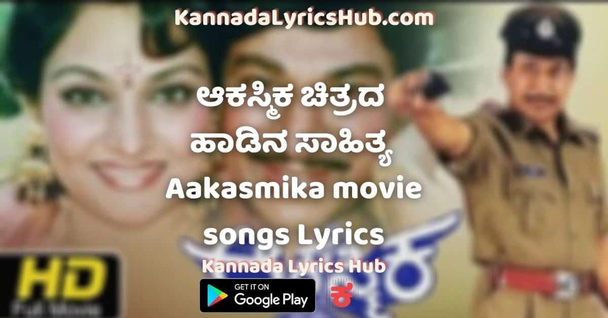 Aakasmika songs lyrics