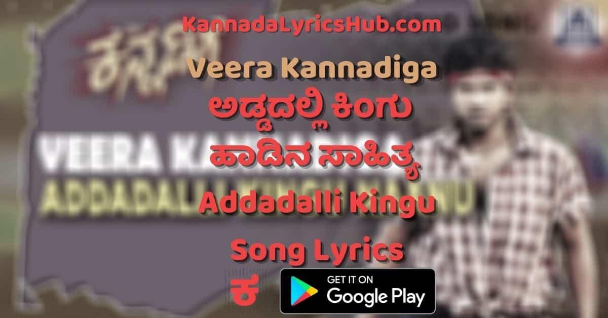 Addadalli Kingu Naanu Lyrics thumbnail