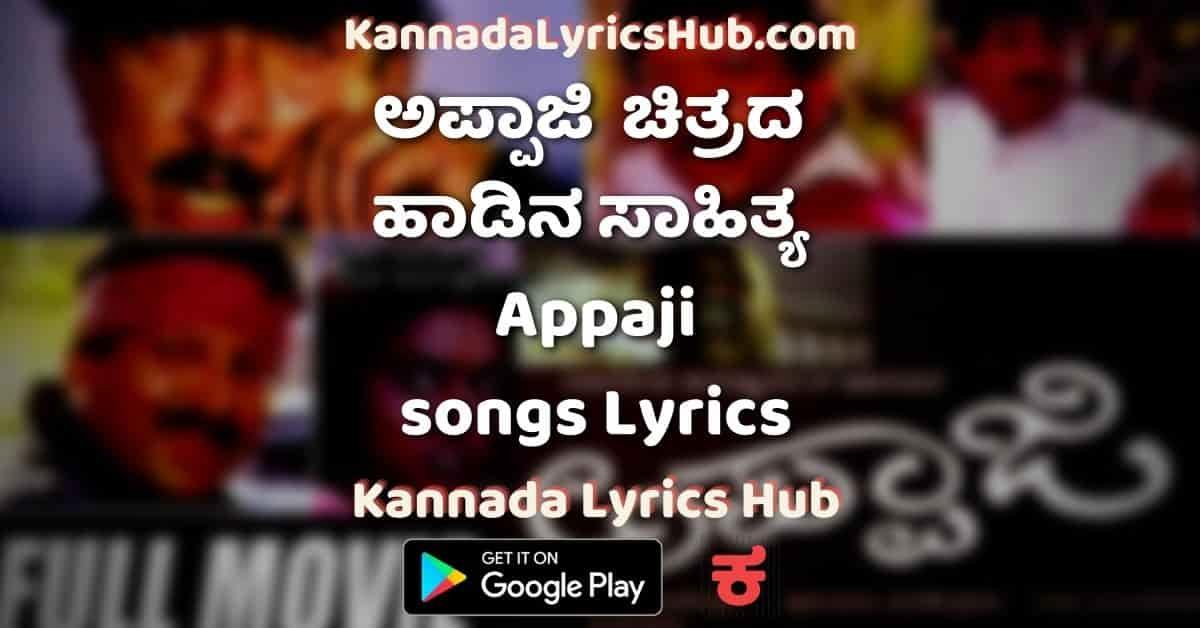 Appaji Songs Lyrics