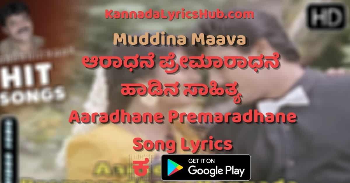 Aradhana Prem Aradhana Kannada Song Lyrics thumbnail