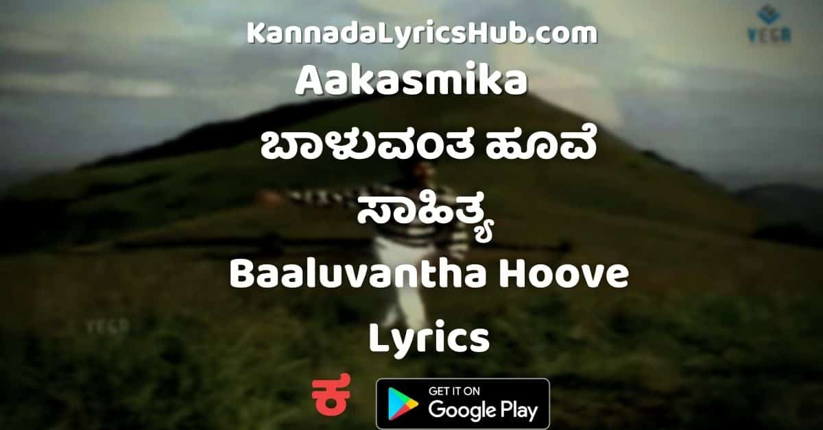 Baaluvantha Hoove lyrics